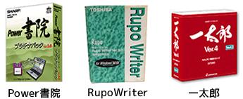 Power書院、RupoWriter、一太郎のデータコンバート