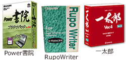 Power書院、RupoWriter、一太郎