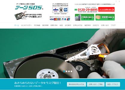データ復旧なら 東京秋葉原「データSOS」
